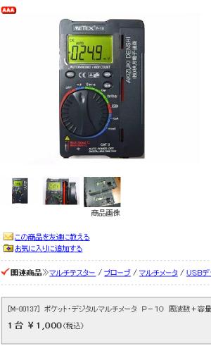 秋月で扱っているテスター「METEX P-10」が1000円で買える!