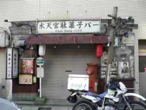 近くを散策すると「水天宮駄菓子バー」という店を発見