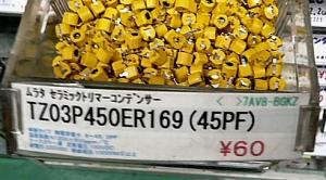 45pF 黄