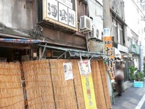 酒喰洲 (しゅくず)「櫻井水産」でランチ