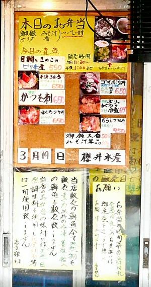 弁当は、味噌汁つきで600円~650円