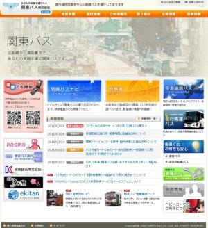 3月29日は関東バス24時間ストライキ突入か?