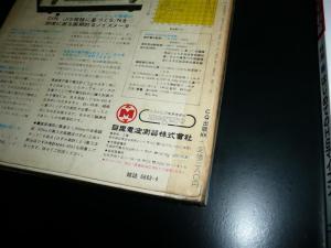 当時は380円