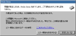 PICkit2を繋いだままだと、DfuSe Demonstrationが不正に落ちる
