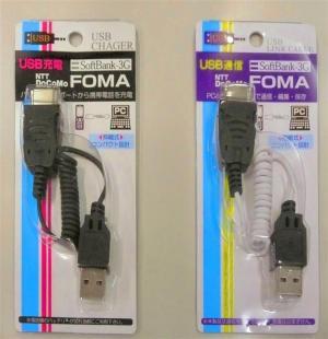 100均のFOMA-USBケーブルで充電しながら通信