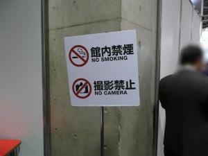 ありゃ!?撮影禁止?