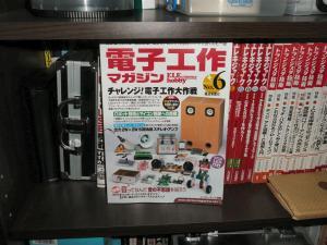 電波新聞社 電子工作マガジン