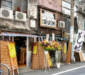 居酒屋「酒喰洲」 人形町、馬喰横山、東日本橋