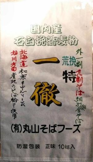 そば粉は完全に北海道産(上川郡)を使用