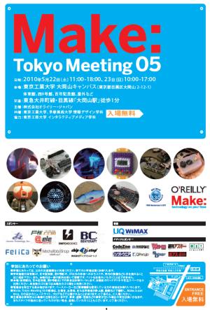 Make: Tokyo Meeting 05開催中