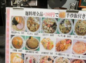 激安370円ラーメン