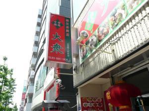 中華料理 大衆 福州居酒屋 人形町店