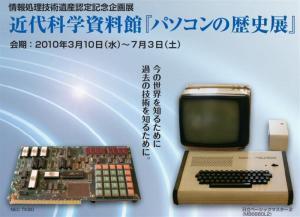 「パソコンの歴史展」 は2010年7月3日(土)まで