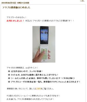 アサブロ携帯版始動!!