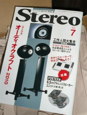 Stereo2010年7月号FOSTEXスピーカを組み立ててみた