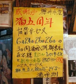 櫻井水産5周年感謝祭