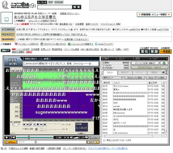 【動画紹介】あらゆる音声を立体音響化【ニコ動】