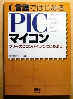 C言語ではじめるPICマイコン(中尾真治氏著)
