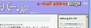 まず最初はここにメールアドレスを入れる