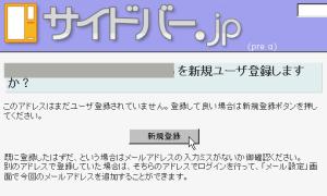 新規のユーザー登録の場合のメッセージ