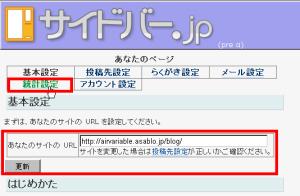 初回のみURLはブログのトップアドレスを登録