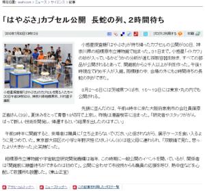 【ニュース】「はやぶさ」カプセル公開 長蛇の列、2時間待ち