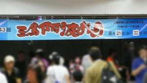 東京 三鷹駅南口すぐ