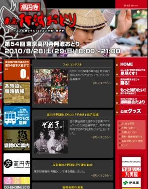 第54回 東京高円寺阿波おどり2010/8/28,29