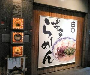 由丸 人形町店 (よしまる 由○)