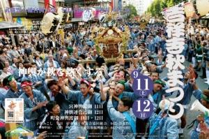 吉祥寺秋祭り2010