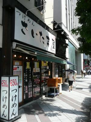 つけ麺 さいたま屋 人形町1号店