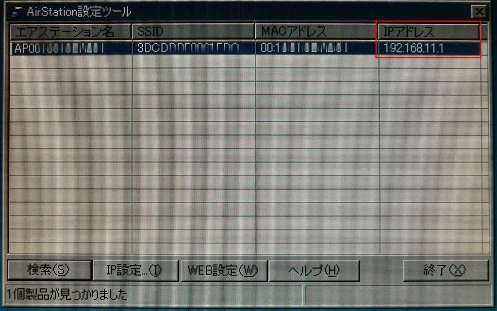 AirStation設定ツールでIPを調べて、IEでIPアドレスを入力