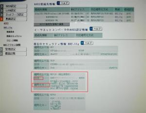 赤枠の部分のパスワードを使用