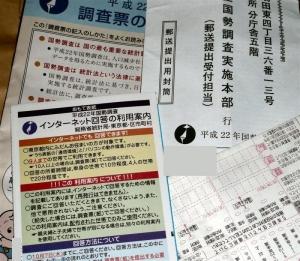 国勢調査、都内在住であればインターネットで可能