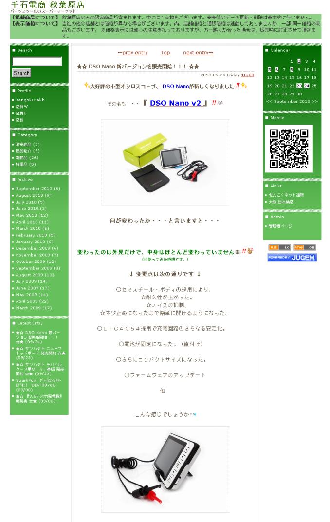 千石電商でDSO Nano V2販売開始