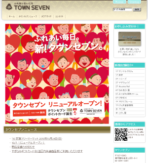 荻窪タウンセブンが10月7日リニューアルオープン