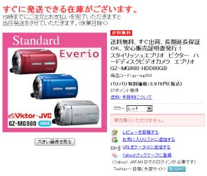 デジタルムービーが3979円ってwww
