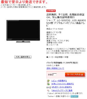 液晶テレビ52Vがこんな値段でかえないっつうのwww