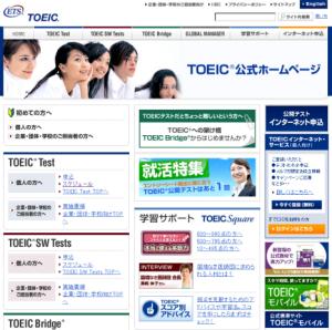 TOEIC公開テスト10月19日(火)12:00(正午)締切