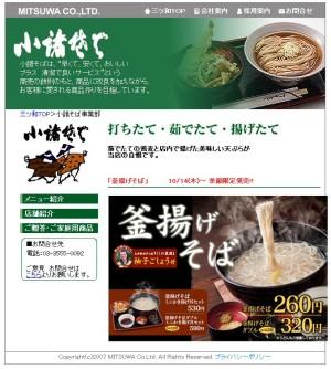 小諸そば「釜揚げそば」10/14(木)~ 季節限定発売!!