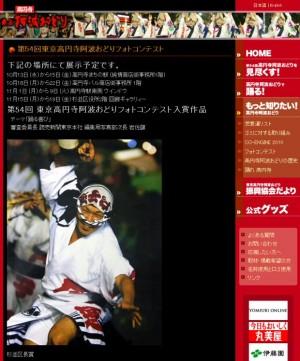 第54回東京高円寺阿波おどりフォトコンテスト発表