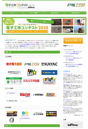 【紹介】電子工作コンテスト2010開催のお知らせ