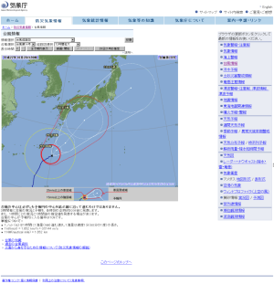 台風14号にご注意