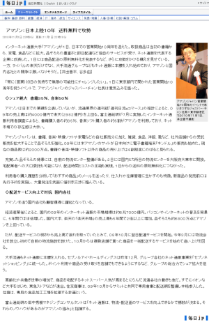【ニュース】アマゾン:日本上陸10年 送料無料で攻勢