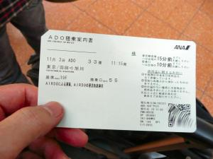 エアードゥのチケット片手にいざ北海道へ