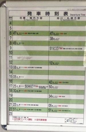 塩狩峠駅の時刻表