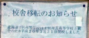 2008年3月閉校(平成20年)