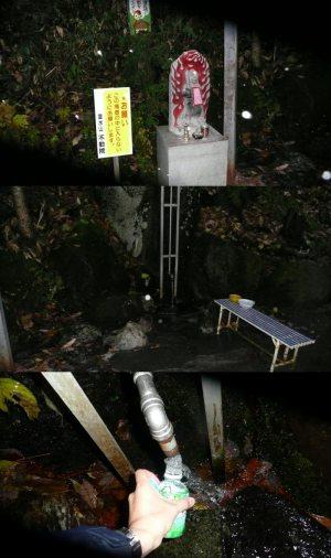 霊水山不動院の水