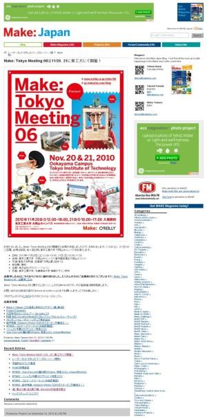 明日より開催 Make: Tokyo Meeting 06 (2010秋)
