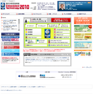 ET2010開催中(12/1~3)